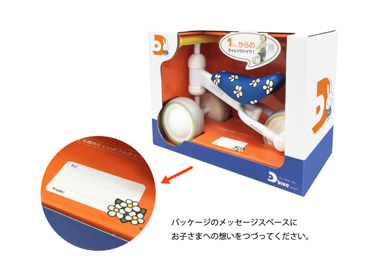 http://www.idesnet.co.jp/upload/D-bike-mini-miffy-%E3%82%B3%E3%83%B3%E3%82%BB%E3%83%97%E3%83%88_20(4).jpg