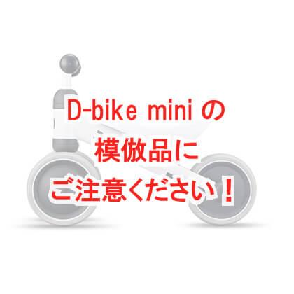 D-bike miniの模倣品について