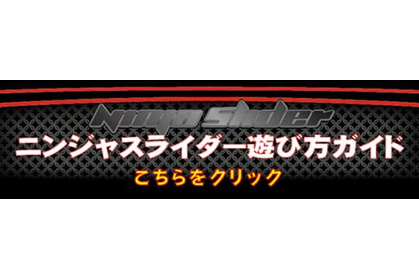 ニンジャスライダー – 遊び方ガイド